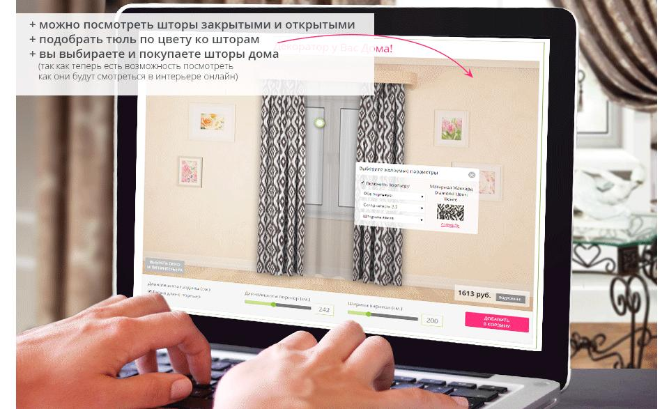 шторы на заказ онлайн