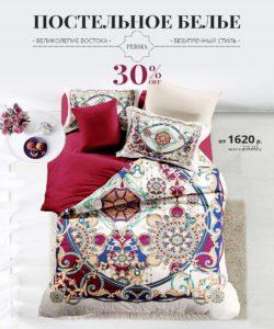 постельное белье в восточном стиле