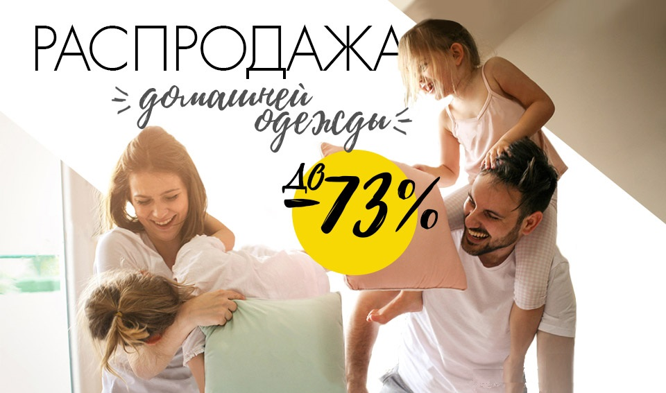 распродажа домашней одежды