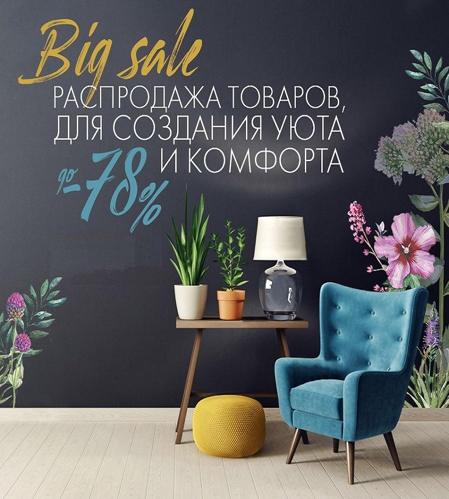 распродажа товаров для дома