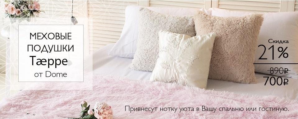 меховые подушки, меховые пледы