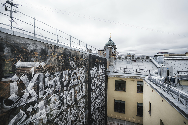 Мурал «Дуализм», Санкт-Петербург, автор — Покрас Лампас
